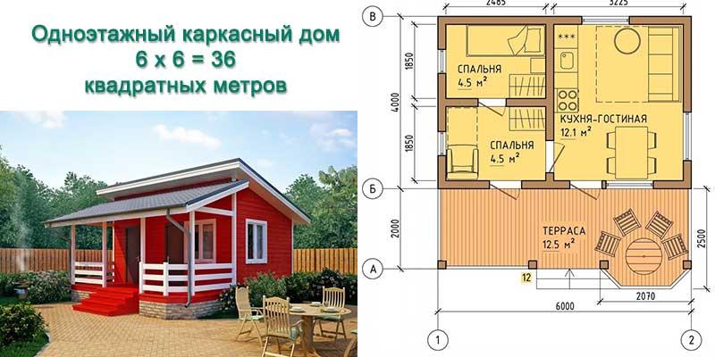 Проект дома 6*6