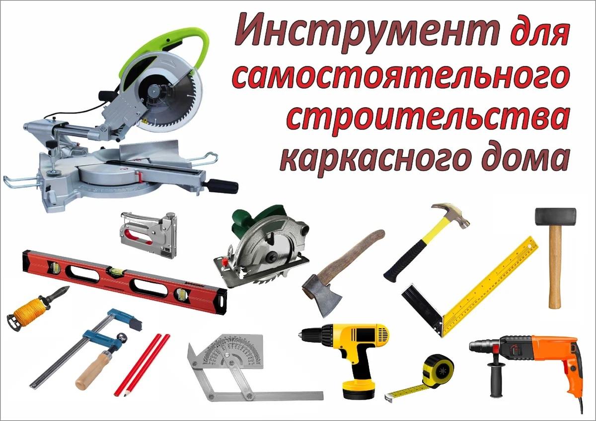 Инструменты для возведения каркасного дома